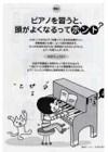 ピアノを習うと頭が良くなるってホント