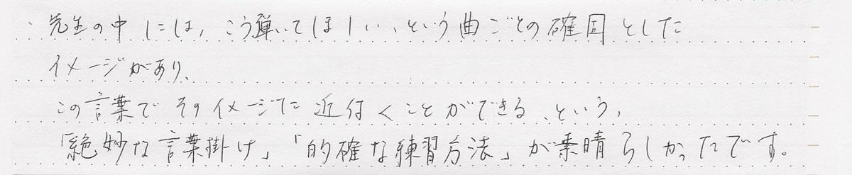 voice_020
